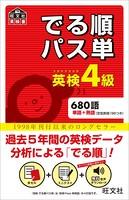 英検4級 でる順パス単(音声DL付)