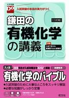 鎌田の有機化学の講義 三訂版