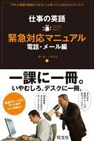 仕事の英語 緊急対応マニュアル 電話・メール編(音声DL付)