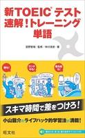 新TOEICテスト 速解!トレーニング