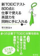 新TOEICテスト800点と仕事で使える英語を同時に手に入れる(音声DL付)