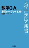 数学I・A単問ターゲット336 三訂版
