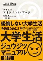 大学生活マネジメント・ブック