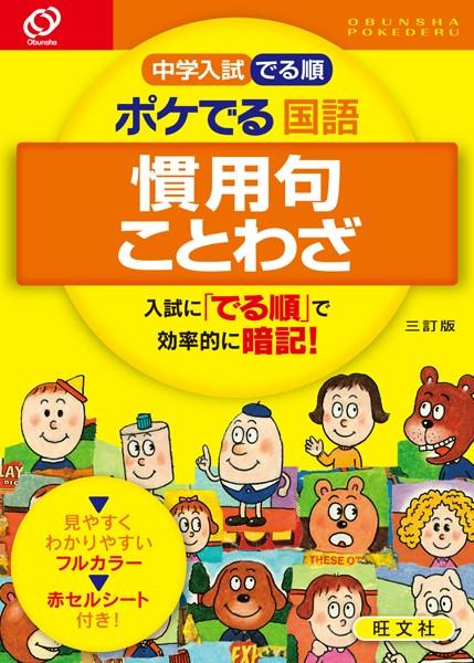 中学入試でる順 ポケでる 国語 慣用句・ことわざ(三訂版)