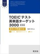 TOEICテスト英単語ターゲット 新装版(音声DL付)