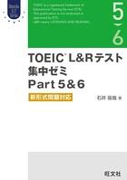 TOEIC L&Rテスト 集中ゼミ 新形式問題対応