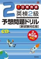 英検2級予想問題ドリル 新試験対応版(音声DL付)