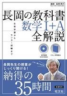 長岡の教科書