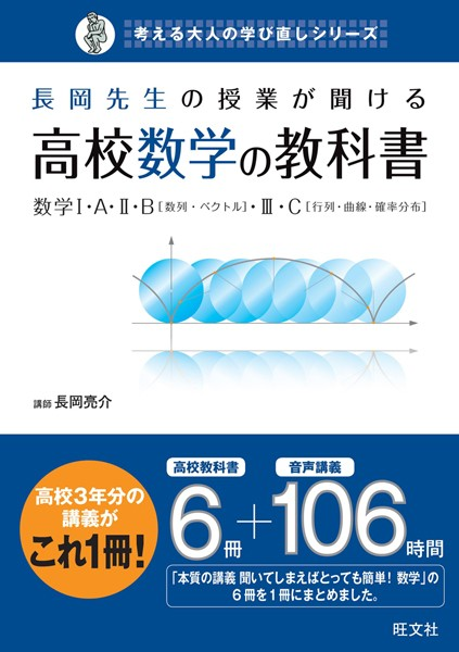 長岡先生の授業が聞ける高校数学の教科書(音声DL付)