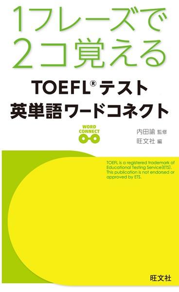 1フレーズで2コ覚える TOEFLテスト英単語ワードコネクト(音声DL付)