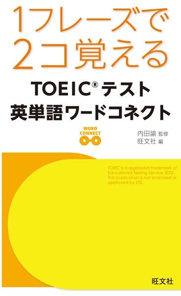 1フレーズで2コ覚える TOEICテスト英単語ワードコネクト(音声DL付)