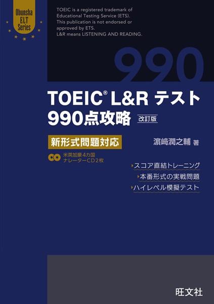TOEIC L&Rテスト990点攻略 改訂版 新形式問題対応 (音声DL付)