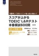 スコアが上がるTOEIC L&Rテスト本番模試600問 改訂版 新形式問題対応 (音声DL付)