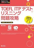TOEFL ITPテストリスニング問題攻略(音声DL付)