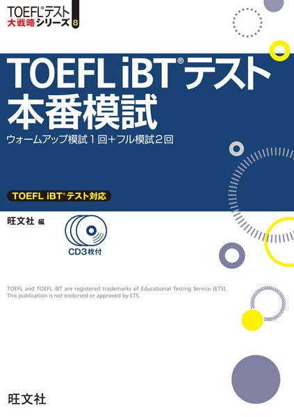 TOEFL iBTテスト本番模試(音声DL付)