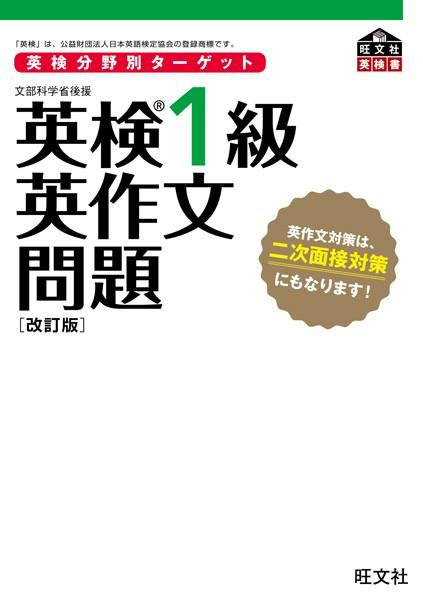 英検分野別ターゲット 英検1級英作文問題 改訂版 (音声DL付)