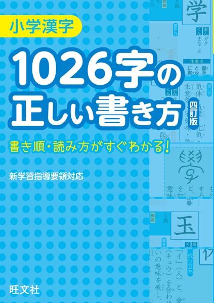 小学漢字1026字の正しい書き方 四訂版