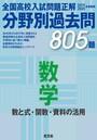 19-20年受験用 高校入試問題正解 分野別過去問 数学(数と式)