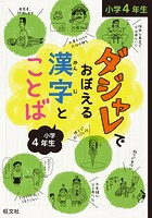 ダジャレでおぼえる漢字とことば 小学4年生