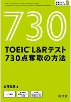 TOEIC L&Rテスト 730点 奪取の方法(音声DL付)