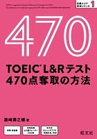 TOEIC L&Rテスト 470点 奪取の方法(音声DL付)