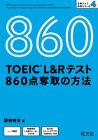 TOEIC L&Rテスト 860点 奪取の方法(音声DL付)