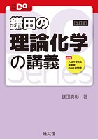 大学受験Doシリーズ 鎌田の理論化学の講義 改訂版