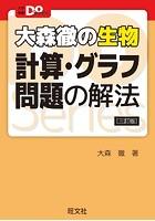 大学受験Doシリーズ 大森徹の生物 計算・グラフ問題の解法 三訂版
