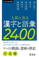 入試に出る漢字と語彙2400 改訂版