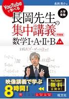 YouTubeで学べる長岡先生の集中講義+問題集