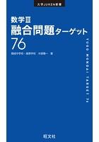 数学III融合問題ターゲット76