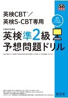英検CBT/英検S-CBT専用 英検準2級予想問題ドリル(音声DL付)