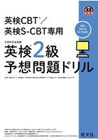 英検CBT/英検S-CBT専用 英検2級予想問題ドリル(音声DL付)