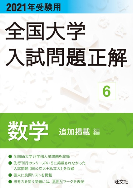2021年受験用 全国大学入試問題正解 数学(追加掲載編)