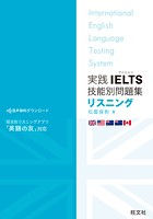 実践IELTS技能別問題集リスニング(音声DL付)