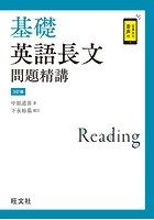 基礎英語長文問題精講 3訂版(音声DL付)