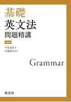 基礎英文法問題精講 4訂版