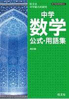 中学数学公式・用語集 改訂版