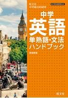 中学英語単熟語・文法ハンドブック 新装新版(音声DL付)