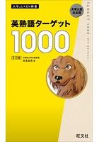 英熟語ターゲット1000 5訂版(音声DL付)