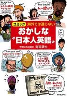 海外では通じない おかしな'日本人英語'