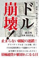 今、世界に何が起こっているのか? ドル崩壊!