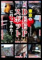 東京のDEEPスポットに行ってみた