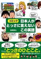 日本人がとっさに言えないこの英語