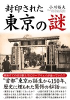 封印された 東京の謎