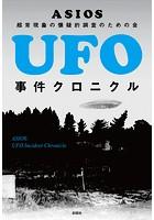 UFO事件クロニクル