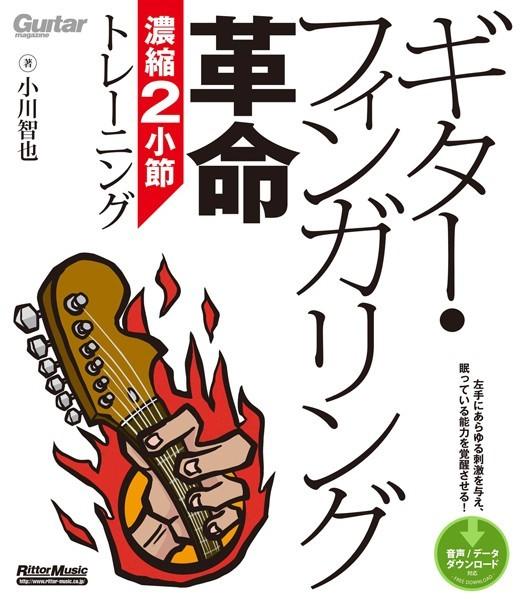 ギター・フィンガリング革命 濃縮2小節トレーニング