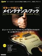 ギター・マガジン メインテナンス・ブッ...