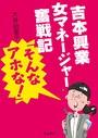 吉本興業女マネージャー奮戦記「そんなアホな!」