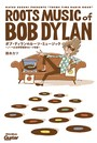 ボブ・ディランのルーツ・ミュージック ノーベル文学賞受賞のルーツ背景